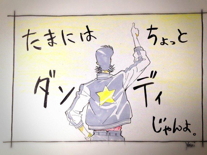 TOKYO MX 23時のスペース☆ダンディ再放送、今夜は人気投票第2位。観れる方はどうぞ観てみてください。ちょっとホロリといい話じゃんよ。そなわけで過去絵など。 https://t.co/33jaNhX5fW