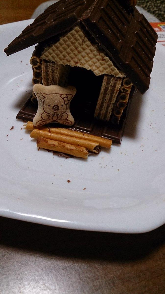 コアラのマーチ お菓子の家完成! https://t.co/0yTppZ8CsF