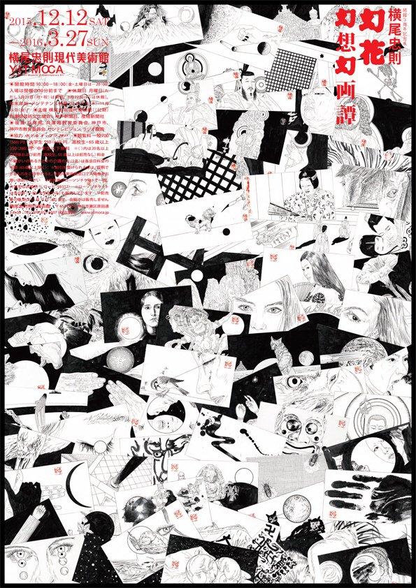 駅でポスター見かけたけどめちゃ良さそう。観に行かなきゃ。 横尾忠則 幻花幻想幻画譚 https://t.co/B54iXvX9V5 https://t.co/FijygTRv8J