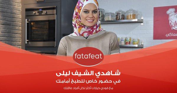 فرصتك لحضورعرض #برنامج_مطبخ_قودي مع الشبف ليلى #فتافيت الاندلس مول-جدة الخميس والجمعة 24 و25 ديسمبر المقاعد محدودة https://t.co/NFKYHouqmF