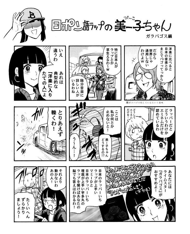 日ポン語ラップの美ー子ちゃん ガラパゴス編 https://t.co/Ed6CbwAxpA