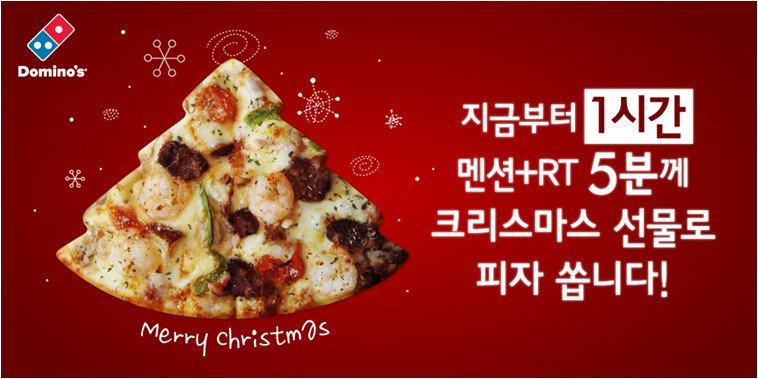 [크리스마스 이벤트] #지금부터_1시간! 화이트 크리스마스를 원하시면 RT와 팔로우 꾹! 5분께 눈처럼 새하얀 파마산 치즈가 뿌려진 직화 스테이크 피자를 보내드려요 :) #고요한밤이 오기 전에 16시 발표. https://t.co/ME4xULxdPG