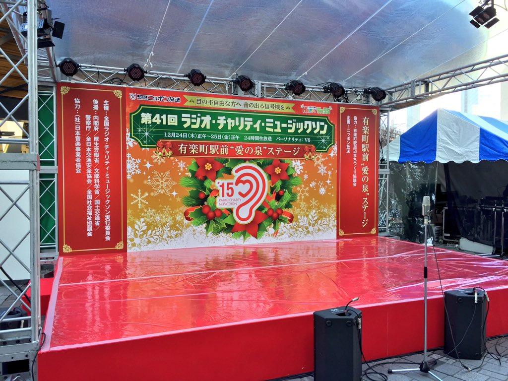 こんにちは! いよいよミュージックソンの日がやってきました٩꒰๑ ´∇`๑꒱۶  有楽町駅前も素敵になっています♡ https://t.co/HrqHwJ64Lc