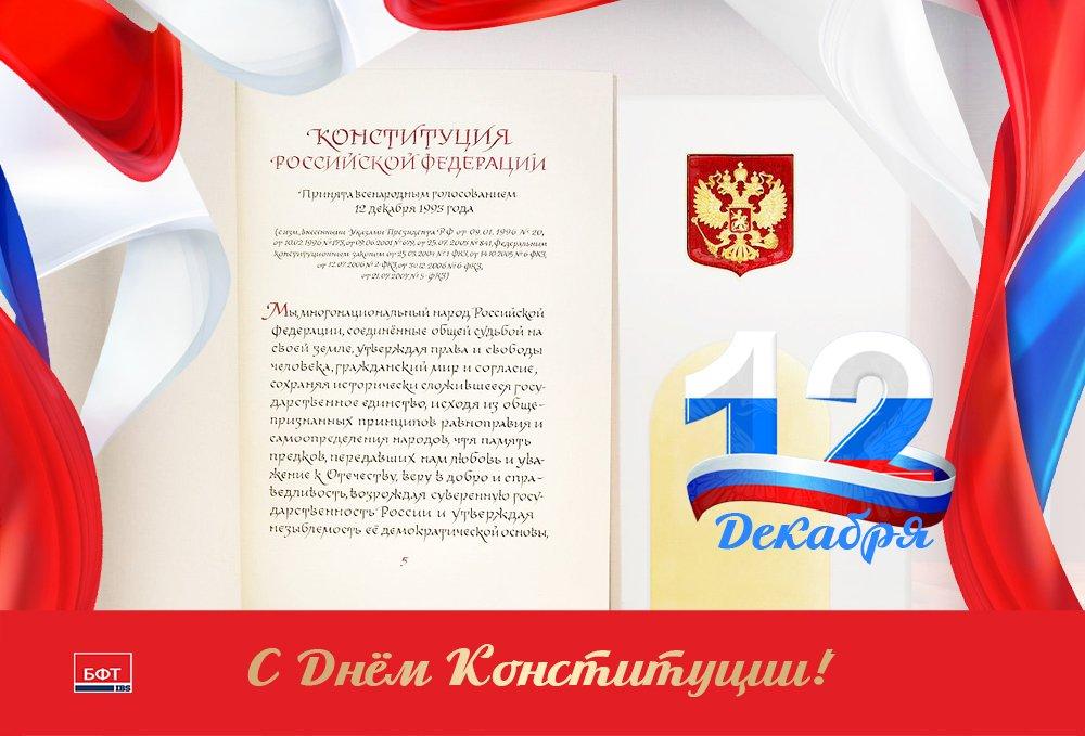 Поздравления с днем конституции официальное