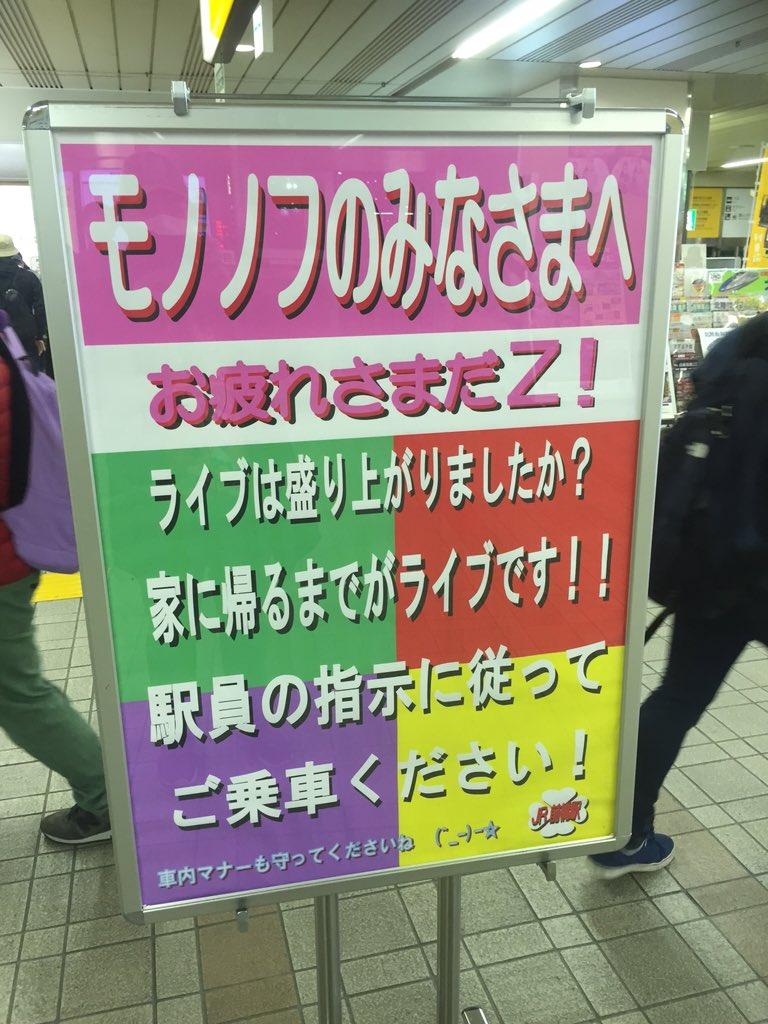 前橋駅はこんな。 どうやらあーちゃん推し。 https://t.co/HCI2APaRC4