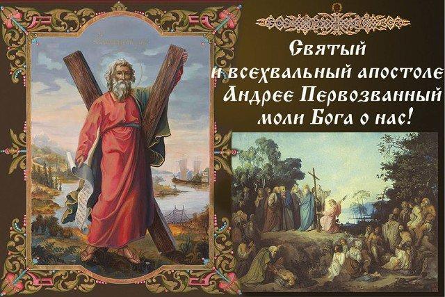 С днем апостола андрея первозванного