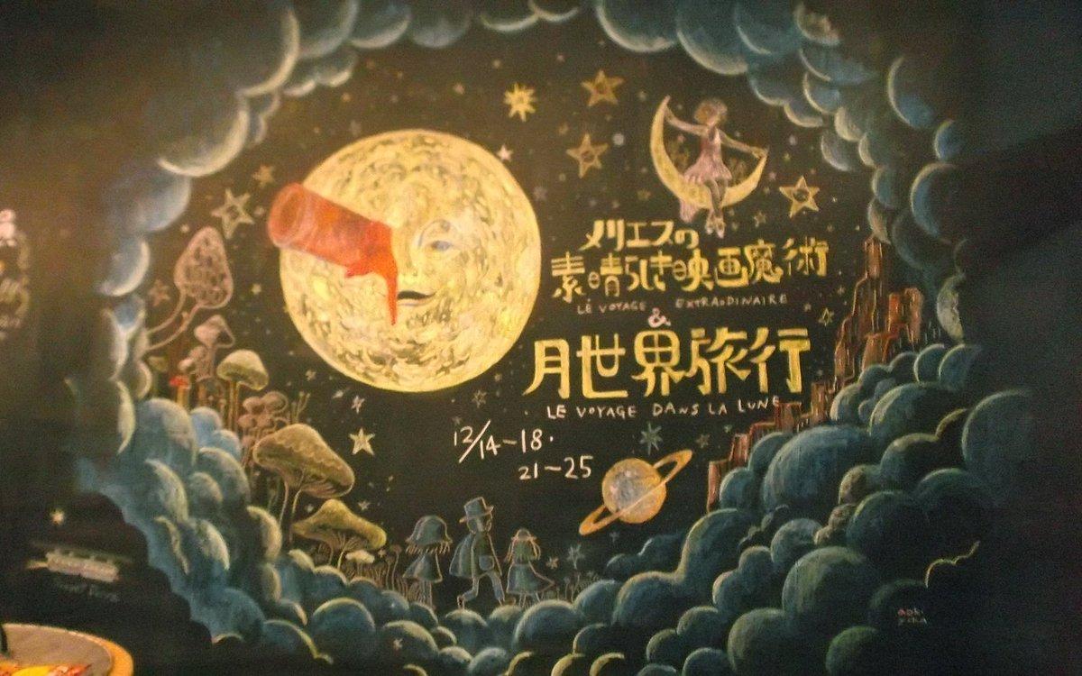 阿佐ヶ谷にできたちいさな映画館ユジクさんの黒板を描きにいってきました。メリエスの月を描くのがものすごく難しかったですがたのしかったです。12/14からhttps://t.co/3PsMSpwDh7 https://t.co/IA9SH7eL8L