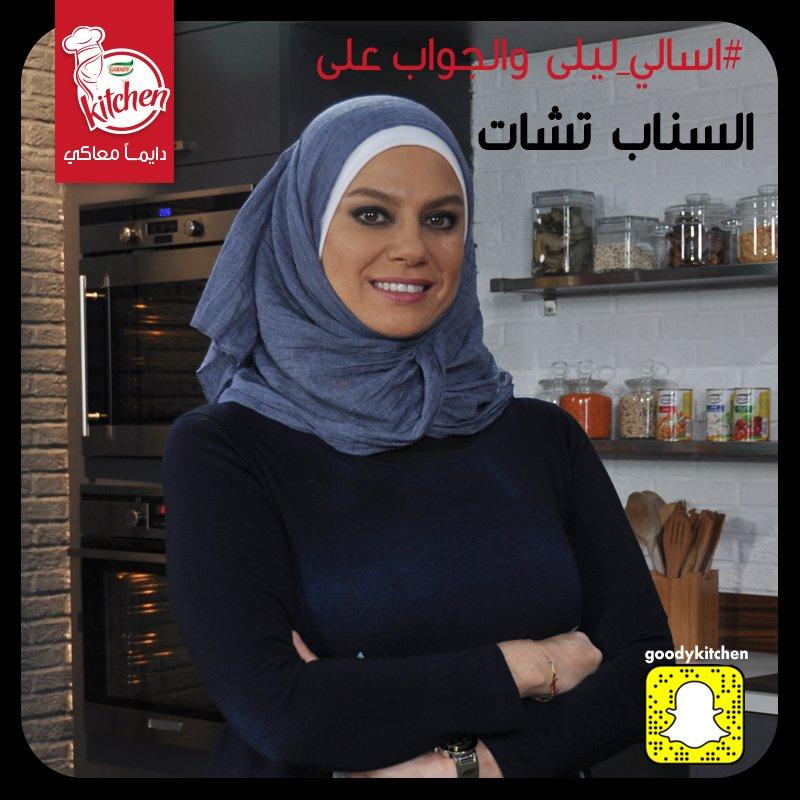 لكل اللي تابعت #برنامج_مطبخ_قودي على قناة فتافيت ، الشيف ليلى متواجدة على #سناب_تشات goodykitchen للإجابة عن اسئلتك https://t.co/nzrLioDi6J