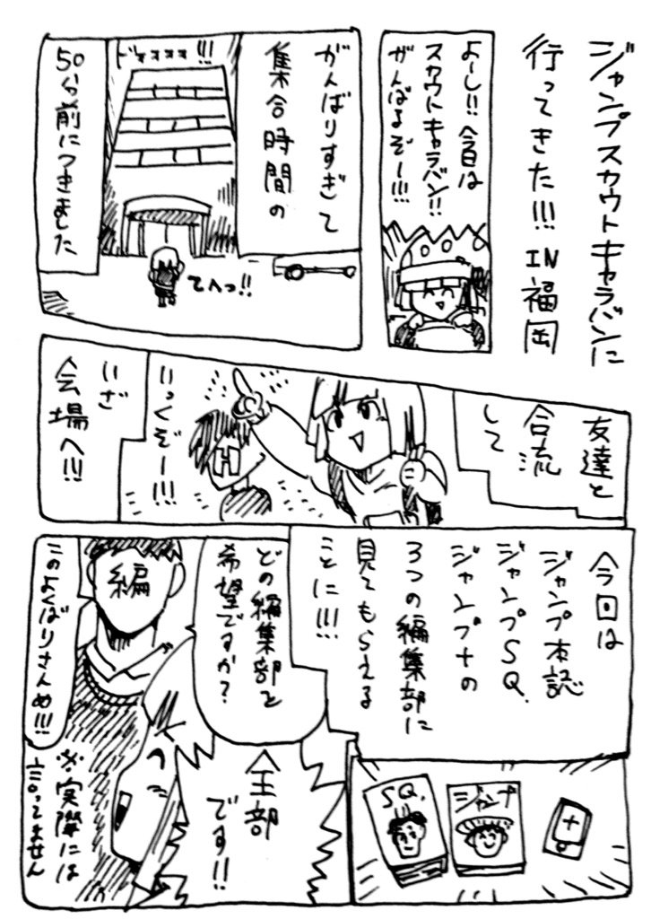 ジャンプスカウトキャラバンに行ってきた!!!持ち込みレポ漫画 https://t.co/jxR0uhVaN7