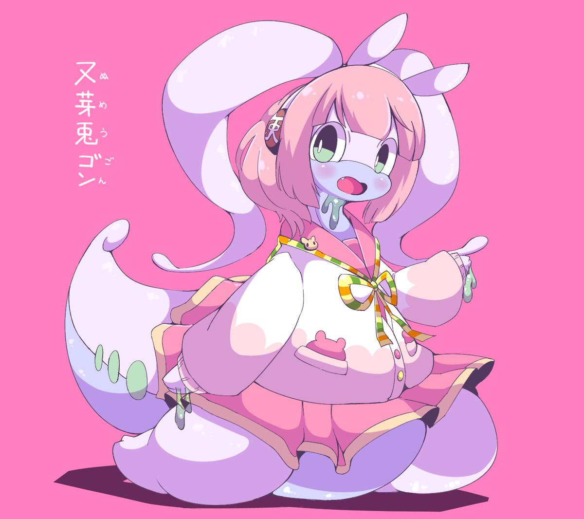 ヌメルゴン+芽兎めう https://t.co/beSmanizlM