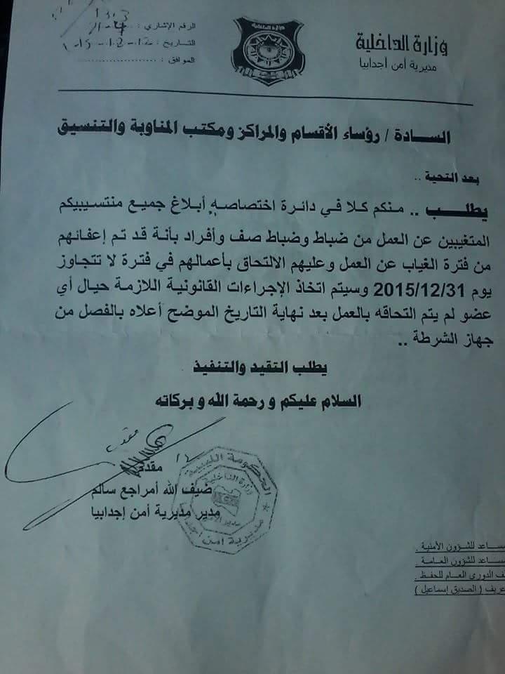 #ليبيا_الآن مديرية أمن أجدابيا تطالب منتيبيها المتغيبين ضرورة الالتحاق بأعمالهم https://t.co/07g44cOw8a