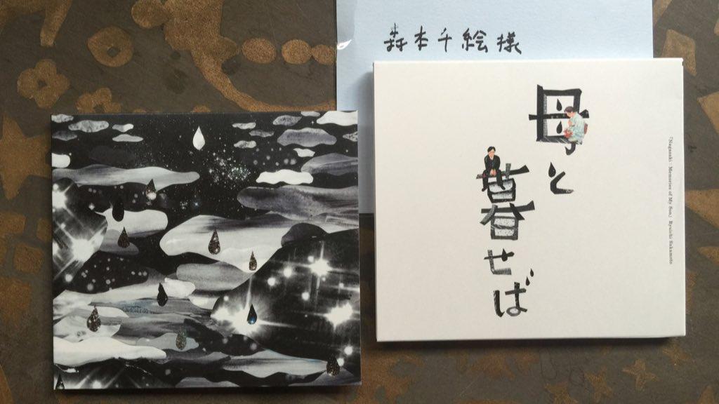 坂本龍一さんの音楽を包ませていただきました。 映画「母と暮せば」CDとLP(レコード)発売。 映画と共にぜひ。 母と息子の対話、二度と戦争は起きて欲しくないという願いが音から感じられます。 目をつぶって物語に出逢うのも心地よい時間。 https://t.co/c2AtfVc84h