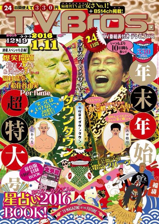 テレビブロス年末年始特大号の表紙&巻頭特集は、満を持して「なんだかんだ2015年で一番笑ったの『水曜日のダウンタウン』説」を検証!!!さらに、番組演出の藤井健太郎氏と『BAZOOKA!!!』演出の岡宗秀吾氏の対談もあります!! https://t.co/s30XKIH57N