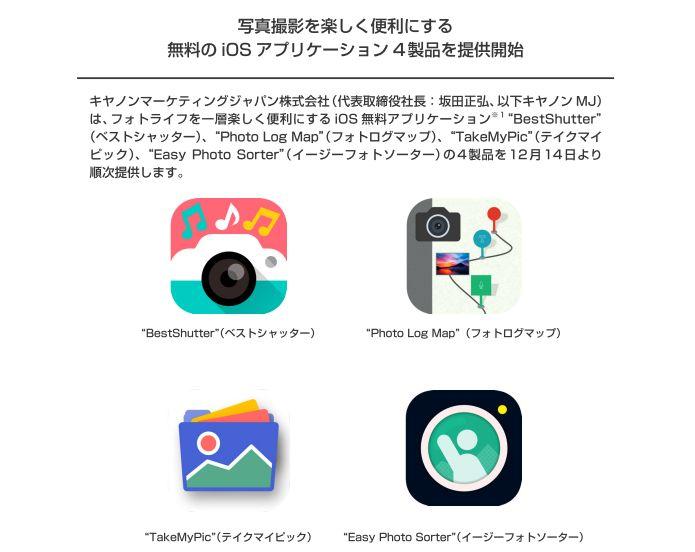 本日、キヤノンの国内販売会社キヤノンマーケティングジャパン(CMJ)から、写真撮影のためのiPhone用アプリを4種類、無料提供すると発表があった。キヤノンのデジタルカメラと連携機能はなく、iPhone単独で撮影が愉しめるアプリ。 https://t.co/iB1v939OlQ