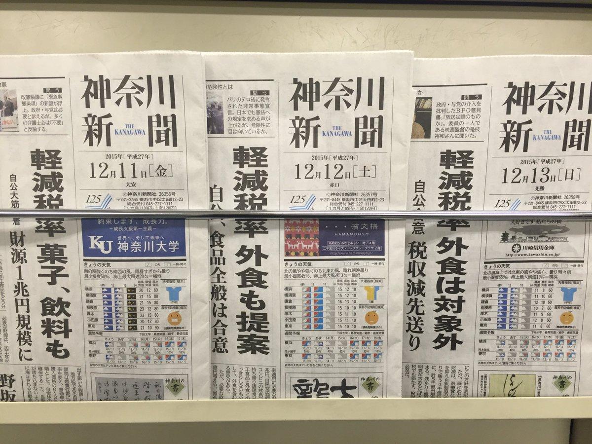 「俺、疲れてるのかな…」って、職場の新聞スタンドを二度見した https://t.co/PzNNyZpPHt