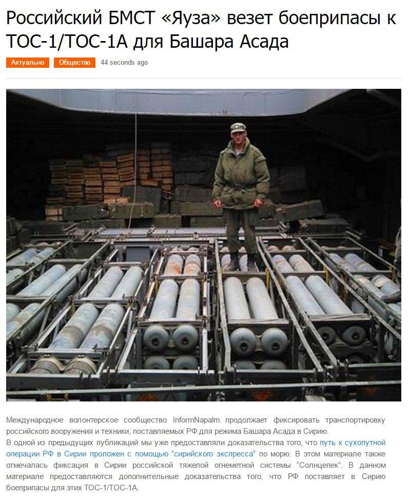 Высокопоставленный российский военный чиновник ранен в Сирии, - ГУР Минобороны - Цензор.НЕТ 8042