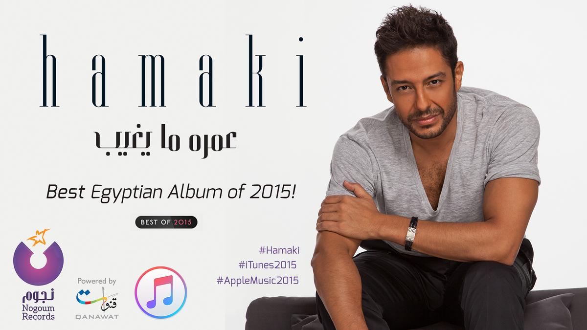 مبروك للسوبرستار @Hamaki على اختيار البوم 'عمره ما يغيب' كأفضل ألبوم مصري  على iTunes و Apple Music لعام 2015! https://t.co/liOkMZPLiS
