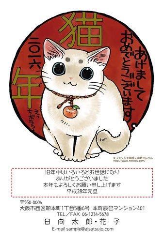 フェリシモ「猫部」と「にゃん賀状」がコラボして 素敵な年賀状ができたのニャ。 ぜひぜひ見にきてニャ。  今なら25%OFF★宛名印刷無料!! https://t.co/YpSkDMH1zi   #年賀状 #フェリシモ #ネコ https://t.co/FLR9JP34Hq