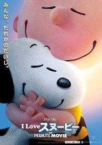【I LOVE スヌーピー】何をやっても空回りな少年チャーリー・ブラウンはいつも周囲にからかわれ、飼い犬で親友のスヌーピ