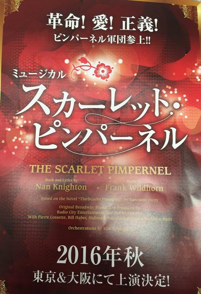 【速報】ミュージカル『スカーレット・ピンパーネル』2016年秋、東京・大阪で上演決定!詳細は後日発表!お楽しみに! https://t.co/YKFwdBHKGx https://t.co/3tk2FRFMB3