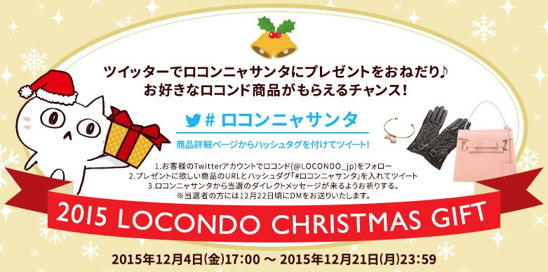 【大拡散希望】引き続きロコンドからクリスマスプレゼントのお知らせ! 商品詳細ページから「#ロコンニャサンタ」をつけてツイートした方から抽選で1名様にお好きなロコンド商品をプレゼント! ※お一人様1点まででお願いしたいです…♡www https://t.co/j5JH82dnC1