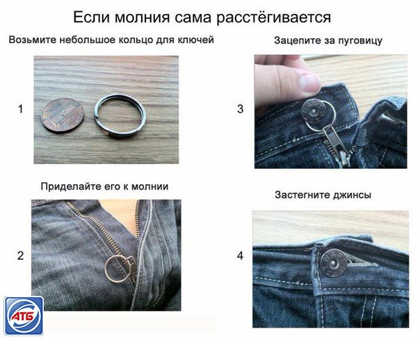 Как сделать чтобы молния не расстегивалась на джинсах