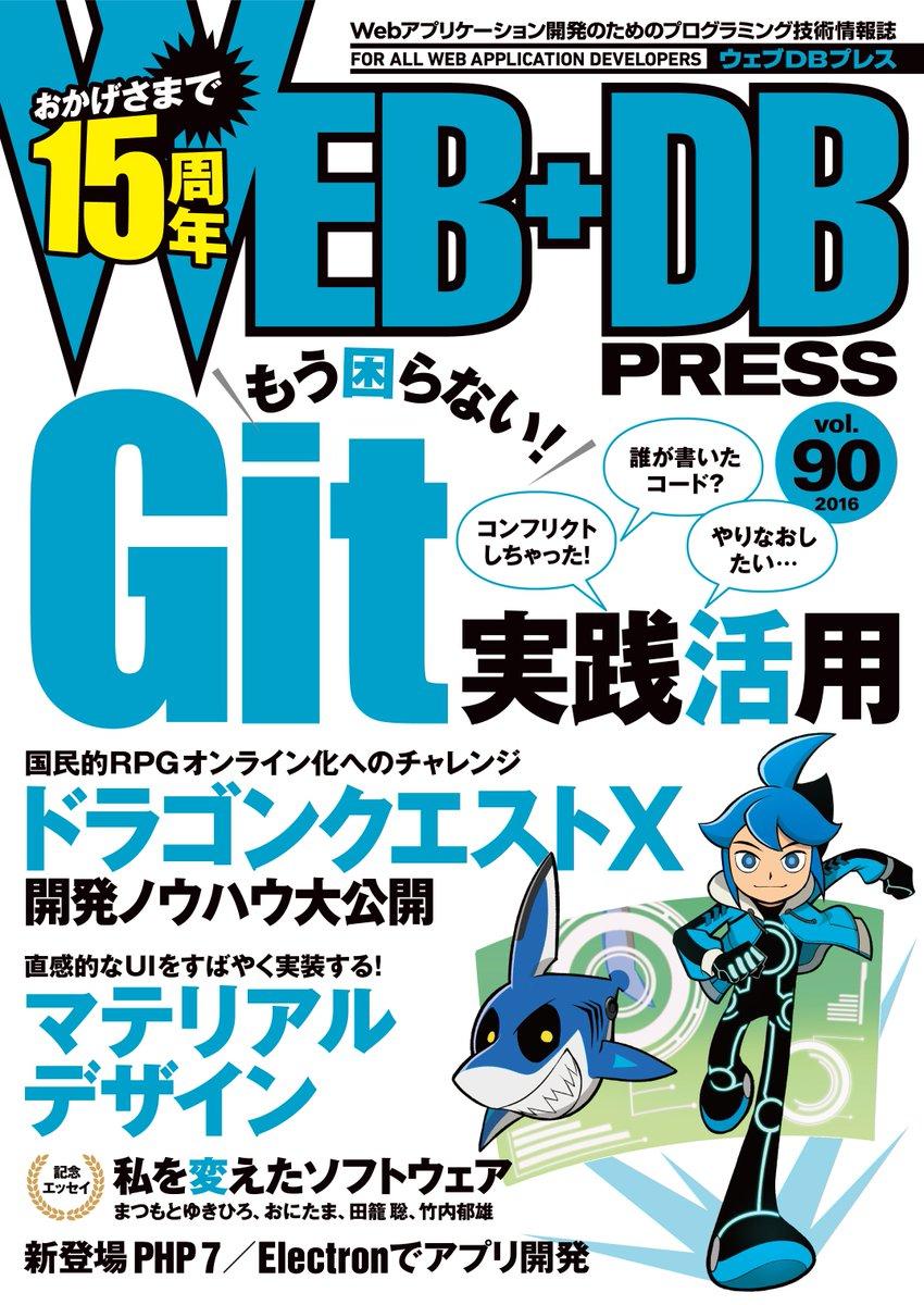 創刊15周年記念号のWEB+DB PRESS Vol.90は12月23日発売です!Git、ドラクエX、マテリアルデザイン、エッセイ、PHP7、Electronなど! https://t.co/3v5HCV6b1K  #wdpress https://t.co/iuWJ9gyY23