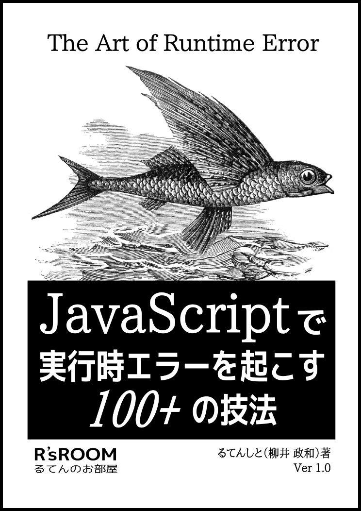 冬コミ予定の本。タイトル「JavaScriptで 実行時エラーを起こす 100+の技法」副題「The Art of Runtime Error」。コレクションした謎の1行コードをまとめた本の予定。 #C89 #javascript https://t.co/0rgwtnLeEC