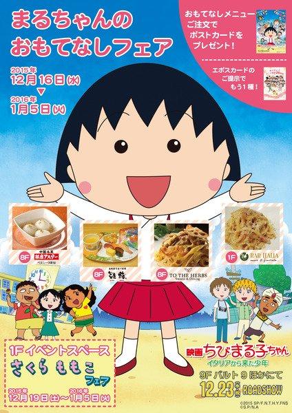 映画公開&TVアニメ放送25周年を記念し、「ちびまる子ちゃん×新宿マルイ アネックス」の期間限定イベントを本日1
