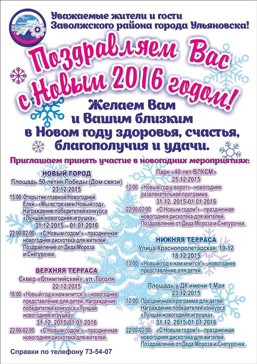 Развлекательная программа для нового года
