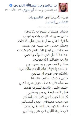 تحية لأحبابنا في #السودان #عائض_القرني