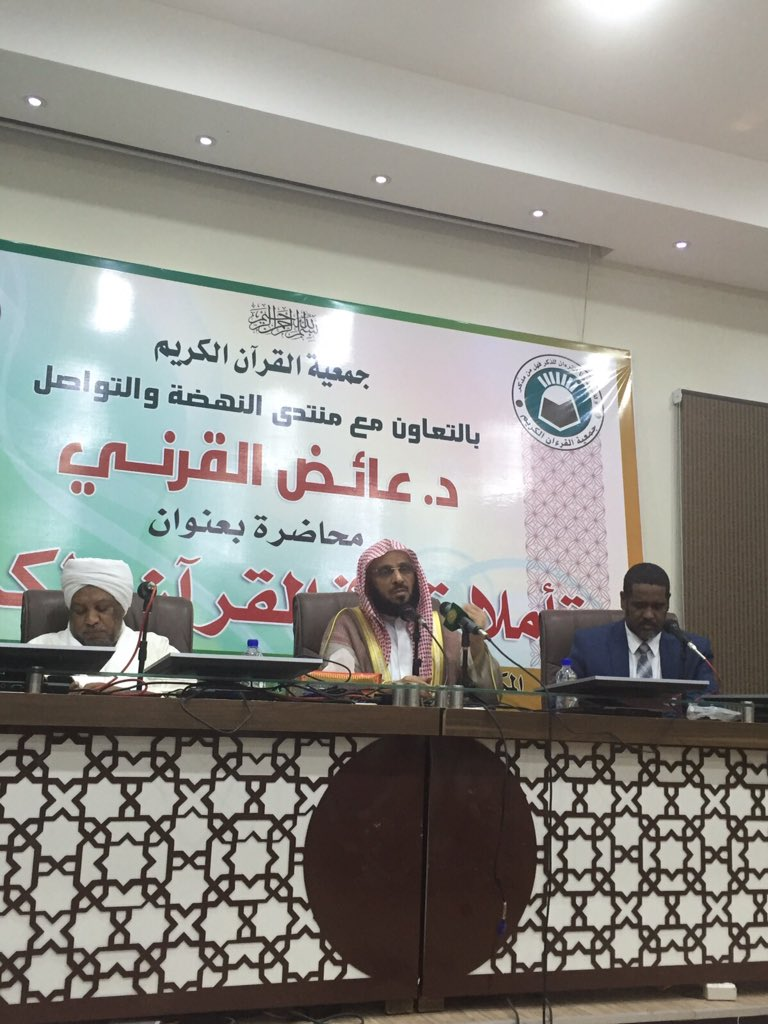 جزى الله خيراً أحبابنا في #السودان على حسن الاستقبال وجميل