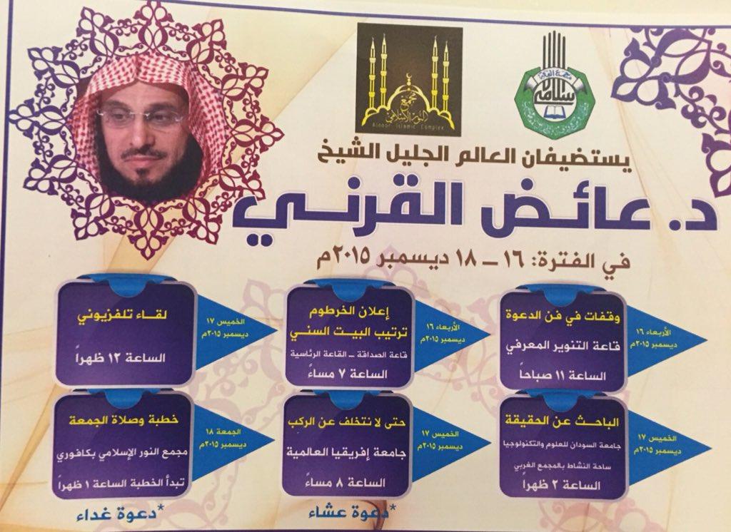 جدول محاضراتي في #السودان وفقنا الله وإياكم لما يحبه