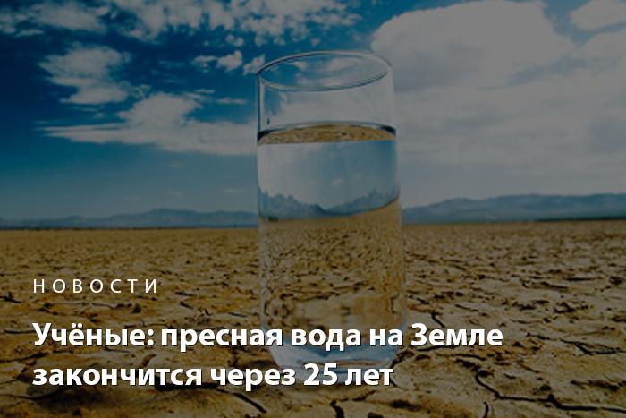 presnaya-voda-konchaetsya
