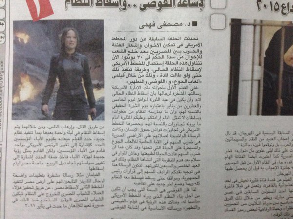 This article claims that the Hunger Games series contain encrypted messages to bring down the Egyptian regime https://t.co/2LEElwzpgF