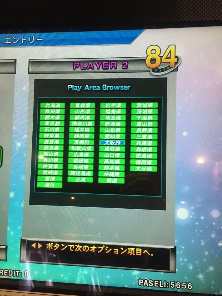 DDRっていう全国各地を回ってプレーした記録をつけていくゲームがあるんだけどおまけで音楽に合わせてステップを刻んでスコアを競うミニゲームも遊べるからオススメ https://t.co/Ovod23cEH4
