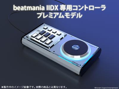 beatmania IIDX 専用コントローラはこちら! https://t.co/XitYlp0tnW https://t.co/SNnMjRDQYv