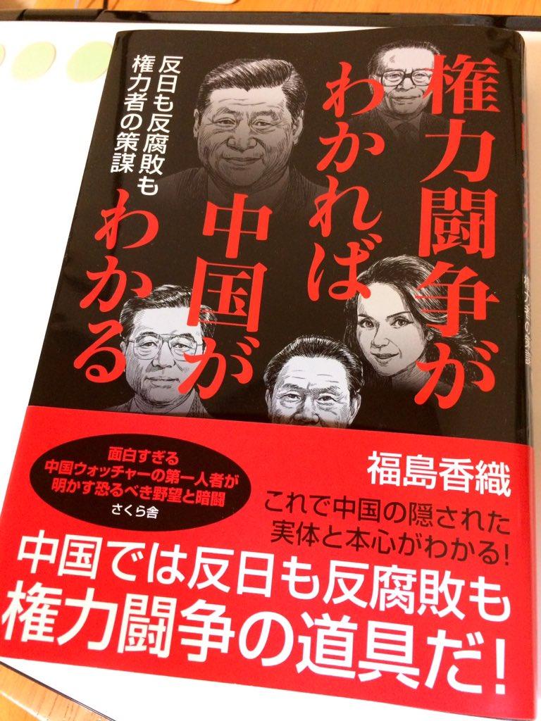 福島香織さんの『権力闘争がわかれば中国がわかる』、やっと読み終わった。中国語名が覚えにくいし枝葉が多いので読了まで難航したけど、肉食女子キャスターのあたりで目がカッと開いてしまった(笑)。日本の女子アナと違って欲望丸出しなのね。 https://t.co/WNtM98D3j5