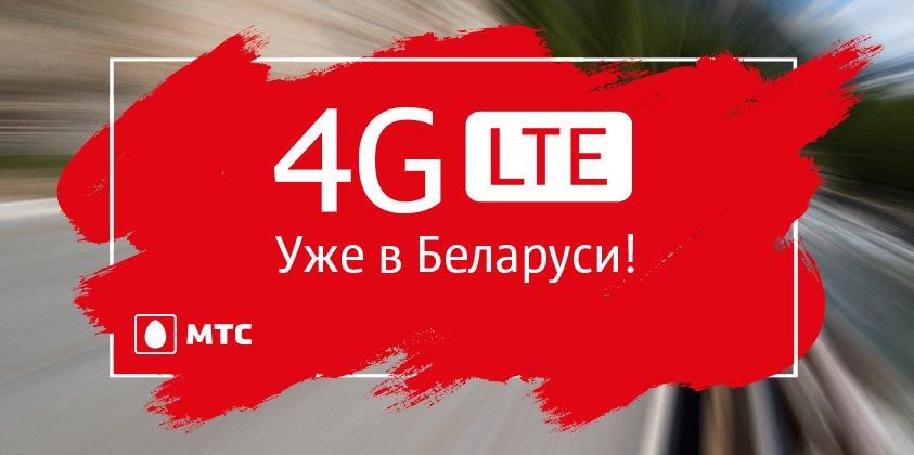 4G ― уже в Беларуси! Вы можете почувствовать 4G-скорости первыми. Поехали!