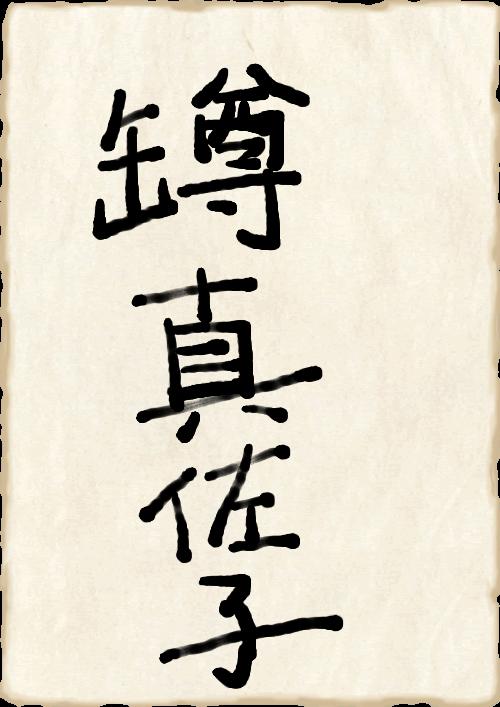 「もたいまさこ」さんのご本名の漢字があまりに衝撃的だったので、書にしたためました。 https://t.co/soJYYdfcjE