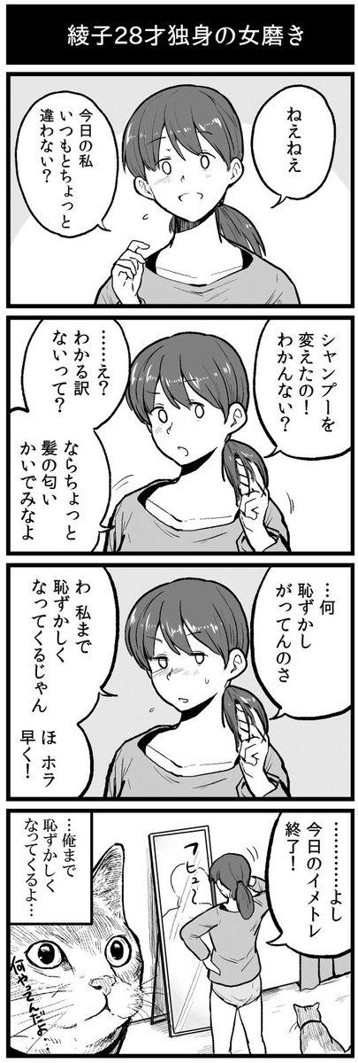 ついでに、過去の綾子28歳独身4コマです