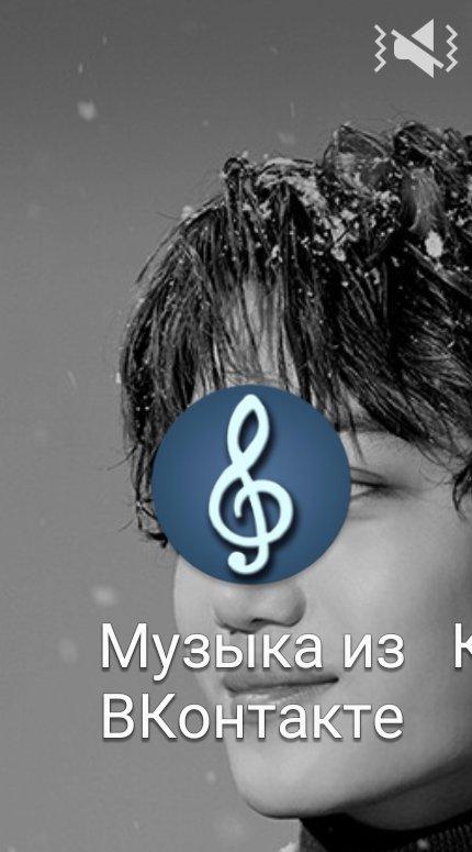 Скачать музыку вконтакте басы