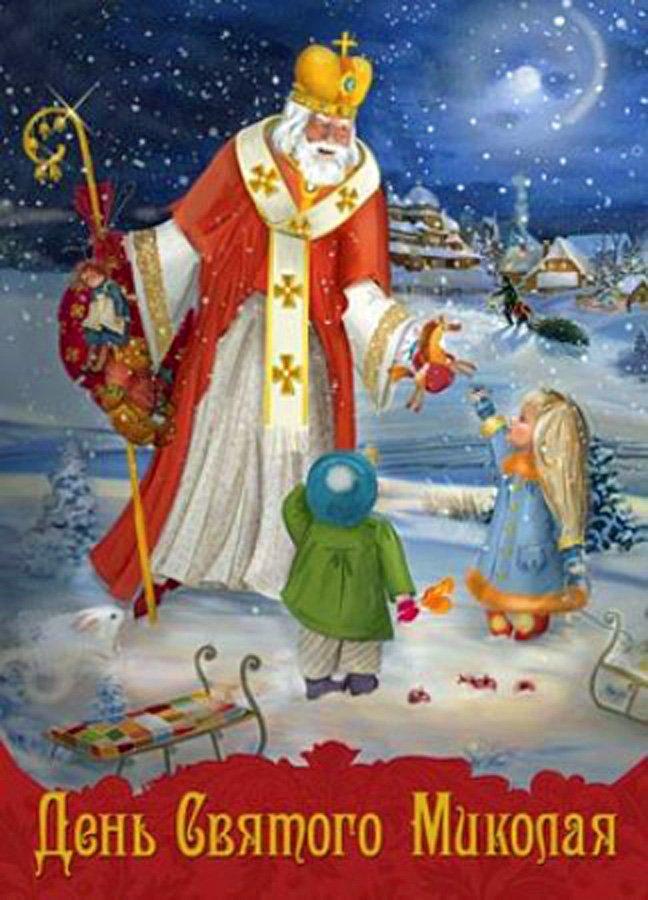 Поздравления с днем святого николая на украинском