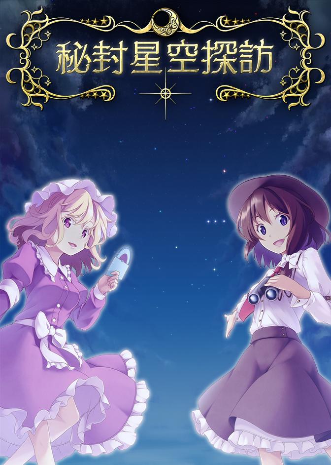 【告知】サークルひよこ石は2日目西館け-12aで新刊『秘封星空探訪』を頒布します。蓮子とメリーが二人で京都の星空をまったり見る初心者向けの天体観測指南本です。表紙はえに(@mn_eni)さんから! どうぞよしなに! #C89東方告知 https://t.co/IjxNjSAvwE