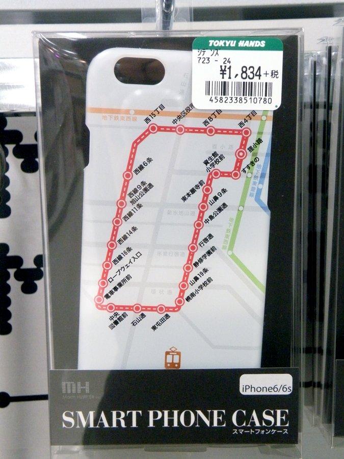 明日からスタートする市電ループ化を記念してつくられたスマホケースが入荷しました。「市電路線図スマホケース ¥1834+税」(5階)(中の人) https://t.co/tCS2qoBxcE
