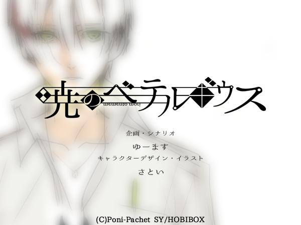 OZMAFIA!! 제작사 Poni-Pachet(ポニパチェ)에서 신작 발표! / 暁のベテルギウス / 기획&am
