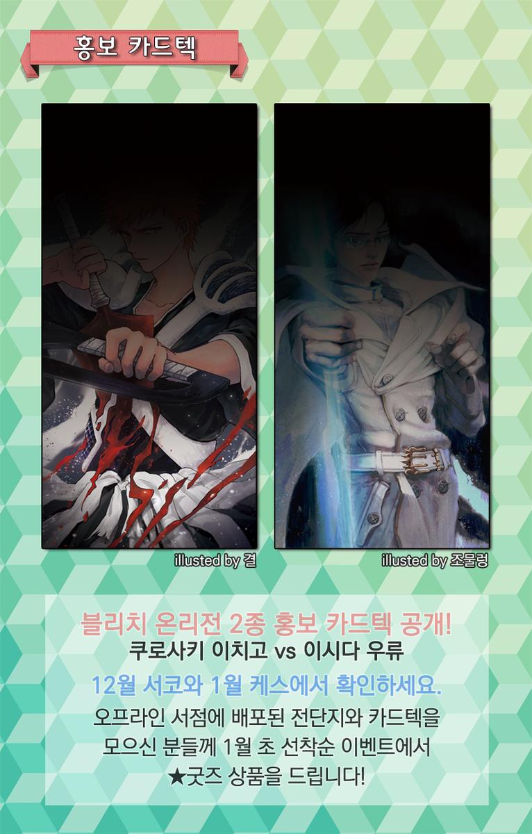 블리치, 일본노래입문뭘로하셨나요 나루토 원피스 최종장 은혼 투니버스 오프닝 공채 성우 롤의