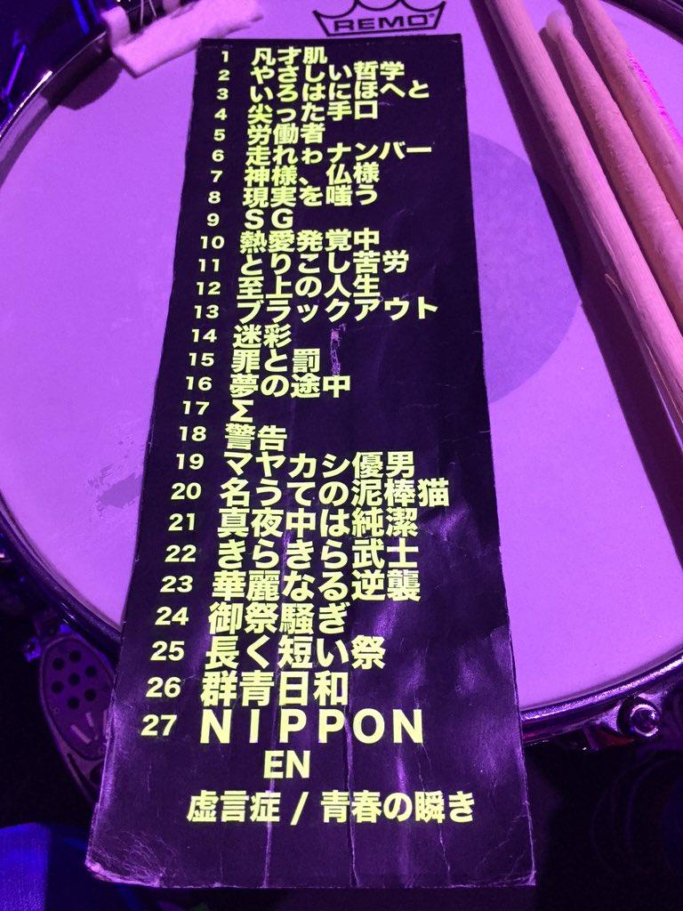 「椎名林檎と彼奴等がゆく 百鬼夜行2015」千秋楽 at 広島 無事完遂。 百鬼夜行ツアー、本当に素晴らしい音楽体験でした。 ありがとうございました。 https://t.co/h7jc3T5r0F