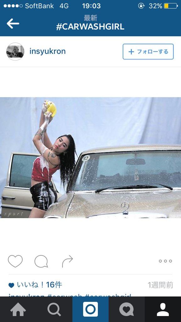 こういうCar Washの画像見て「ああああ、、、泡が跡になっちゃうよ、、、、早くwashしろよ‼︎!!!!!」って真っ先に思う私は、なかなか理想的な彼女だと思うが如何かね。
