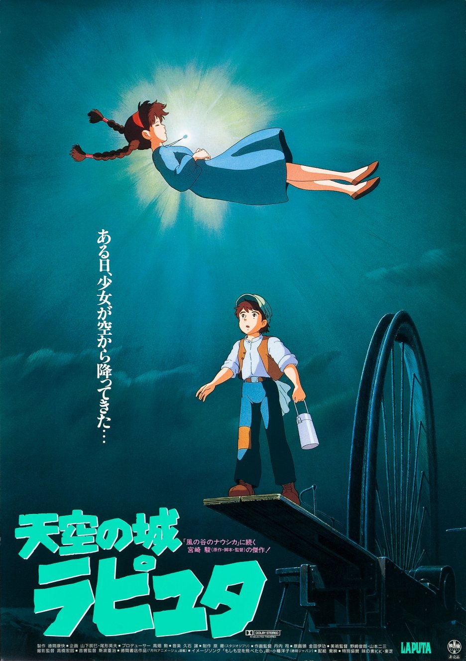 We're screening Ghibli films all week! Next up, Castle In The Sky (Mon) & Nausicaä Of The Valley Of The Wind (Tue). https://t.co/I8MlZUBfaU